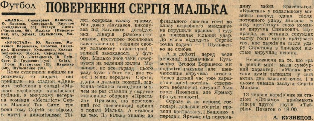 [Изображение: 1985-06-09_Mayak-Kristal_2-1.jpg]
