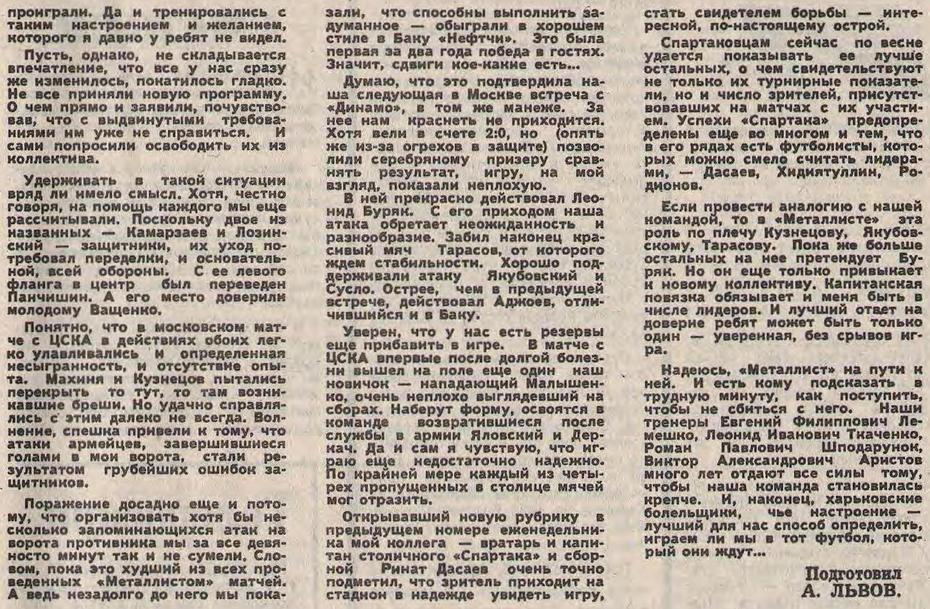 [Изображение: 1987-04-19_Sivuha_Y_Vam-slovo-kapitan_02.jpg]