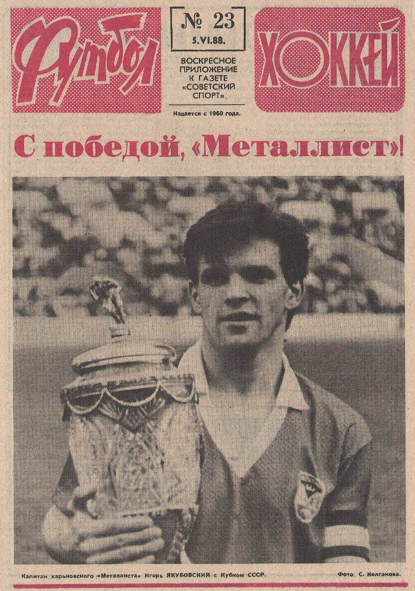 [Изображение: 1988-01-F_H-Cup-victory.jpg]