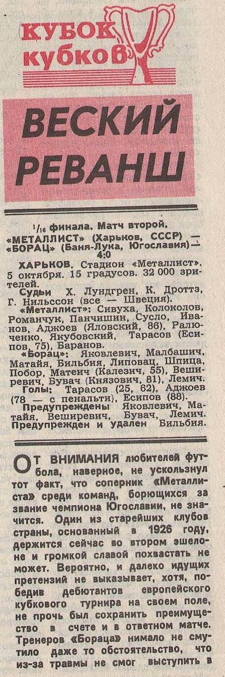 [Изображение: 1988-10-UEFA_MKh-Boracz1.jpg]