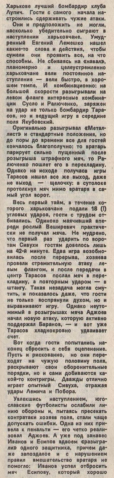 [Изображение: 1988-10-UEFA_MKh-Boracz2.jpg]