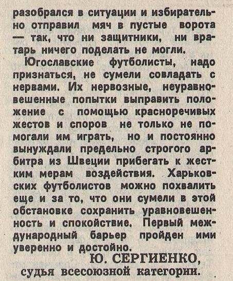 [Изображение: 1988-10-UEFA_MKh-Boracz3.jpg]