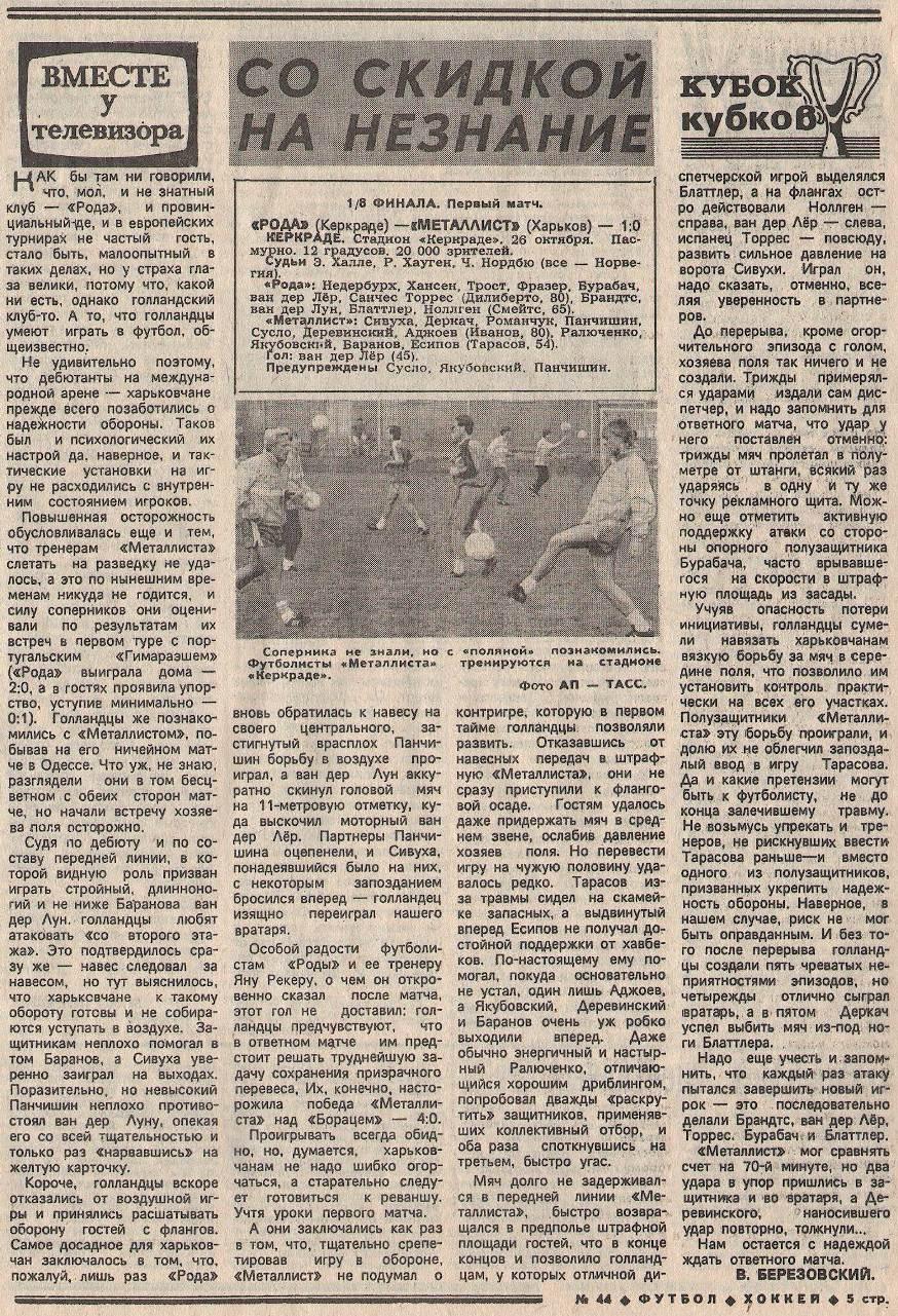 [Изображение: 1988-11-UEFA_Roda-MKh.jpg]