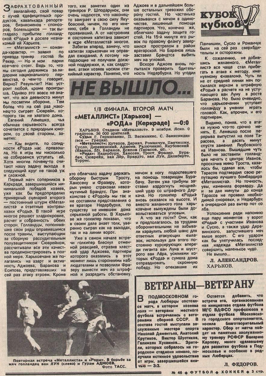 [Изображение: 1988-12-UEFA_MKh-Roda.jpg]