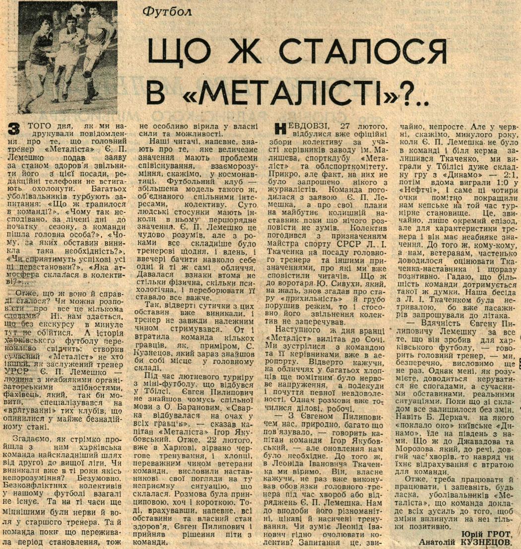 [Изображение: 1989-03-03_Lemeshko-off.jpg]