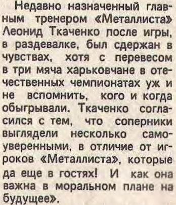 [Изображение: 1989-03-18_DM-MKh_0-3_01(F-H).jpg]
