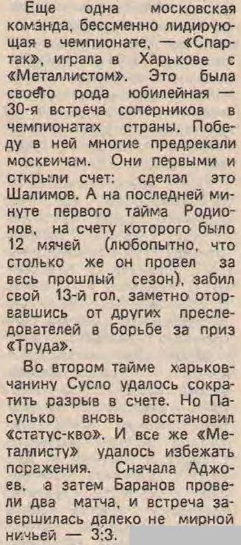 [Изображение: 1989-07-12_MKh-SM_3-3(F-H).jpg]