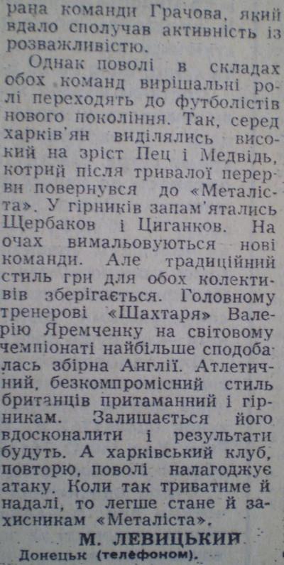 [Изображение: 1990-08-13_ShD-MKh_2-2_02.jpg]