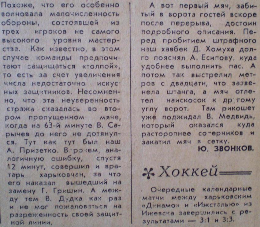 [Изображение: 1990-09-28_MKh-TM_2-1_02_KZ.jpg]