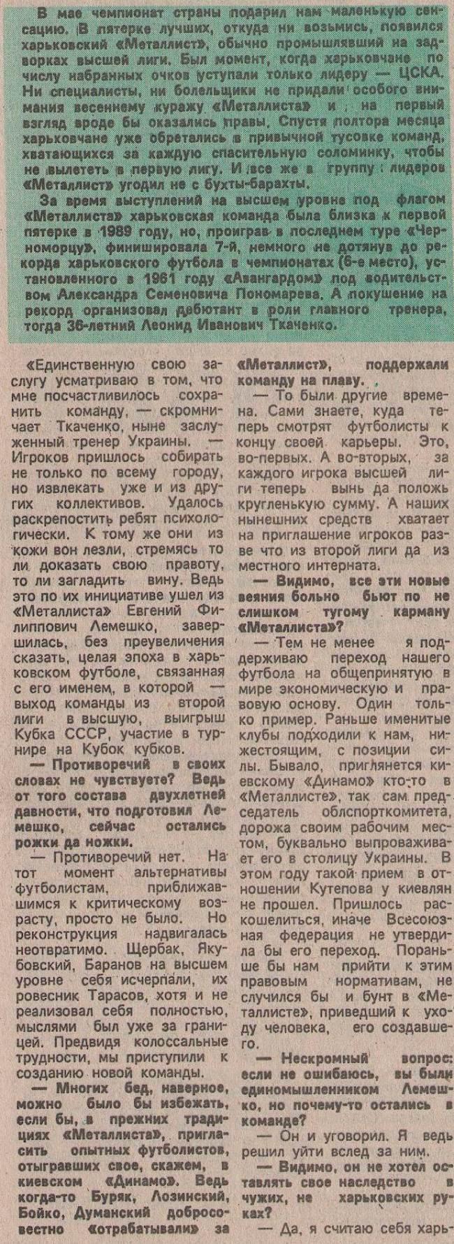 [Изображение: 1991-08-11_Tkachenko_nash-sos-vse-glushe_01.jpg]
