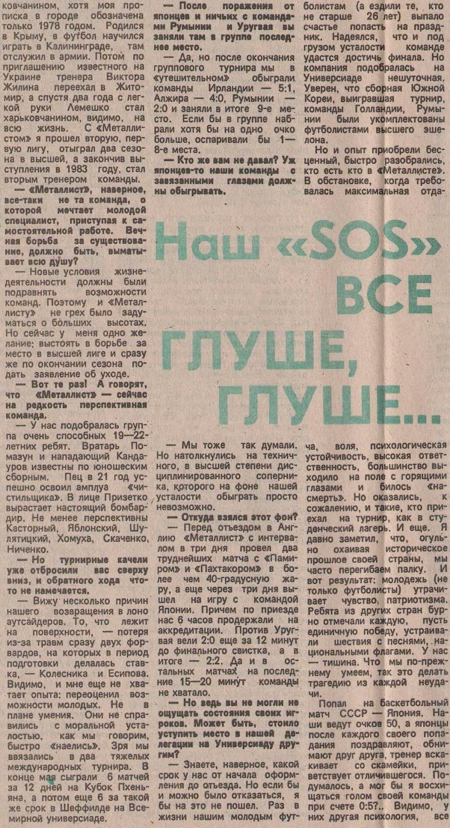 [Изображение: 1991-08-11_Tkachenko_nash-sos-vse-glushe_02.jpg]