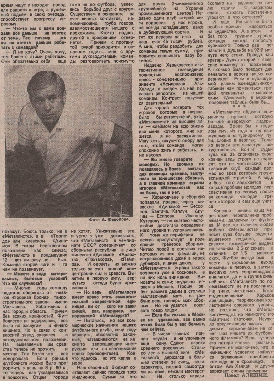 [Изображение: 1991-08-11_Tkachenko_nash-sos-vse-glushe_03.jpg]