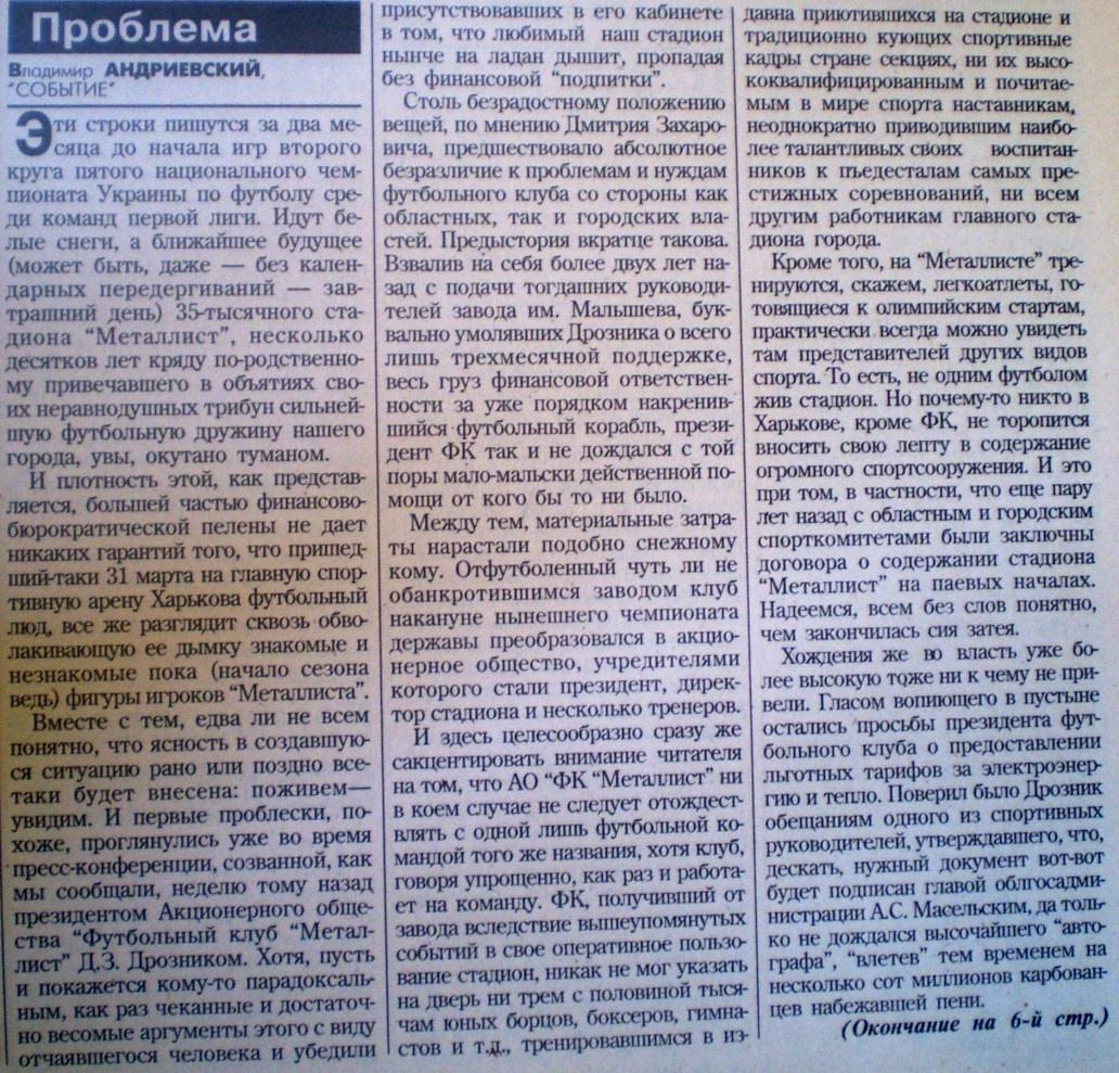 [Изображение: 1996-01-30_kak-droznik-stadion-soderzhal_01.JPG]