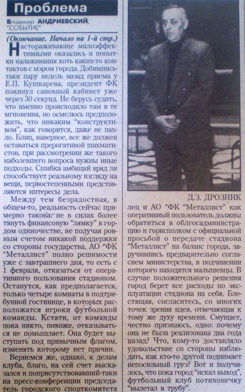 [Изображение: 1996-01-30_kak-droznik-stadion-soderzhal_02.JPG]