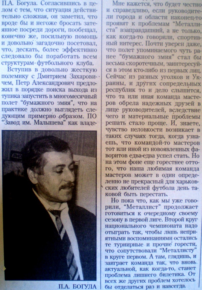 [Изображение: 1996-01-30_kak-droznik-stadion-soderzhal_03.JPG]