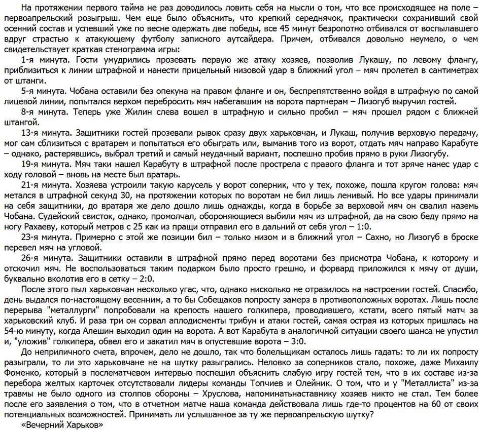 [Изображение: 1997-04-01_MKh-MNikopol_3-0.png]