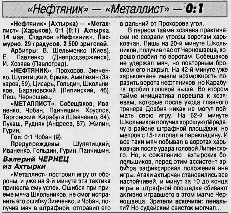[Изображение: 1997-05-14_Ahtyrka-MKh_0-1.jpg]