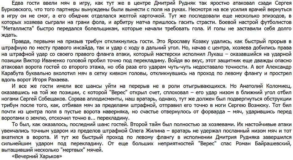 [Изображение: 1997-05-19_MKh-Veres_4-1.png]