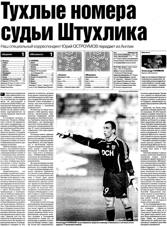 [Изображение: 2007-09-20_Everton-MKh_1-1_01.jpg]