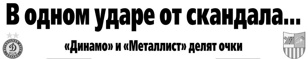 [Изображение: 2010-11-21_DK-MKh_1-1_bolelshik_01.jpg]