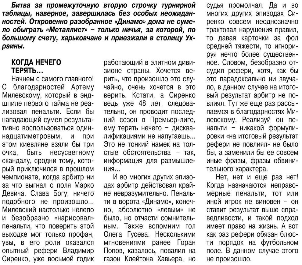 [Изображение: 2010-11-21_DK-MKh_1-1_bolelshik_04.jpg]