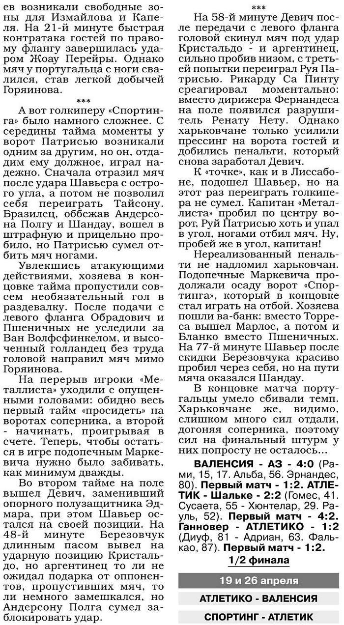 [Изображение: 2012-04-05_MKh-Sporting_1-1_05.jpg]