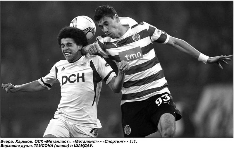 [Изображение: 2012-04-05_MKh-Sporting_1-1_06.jpg]