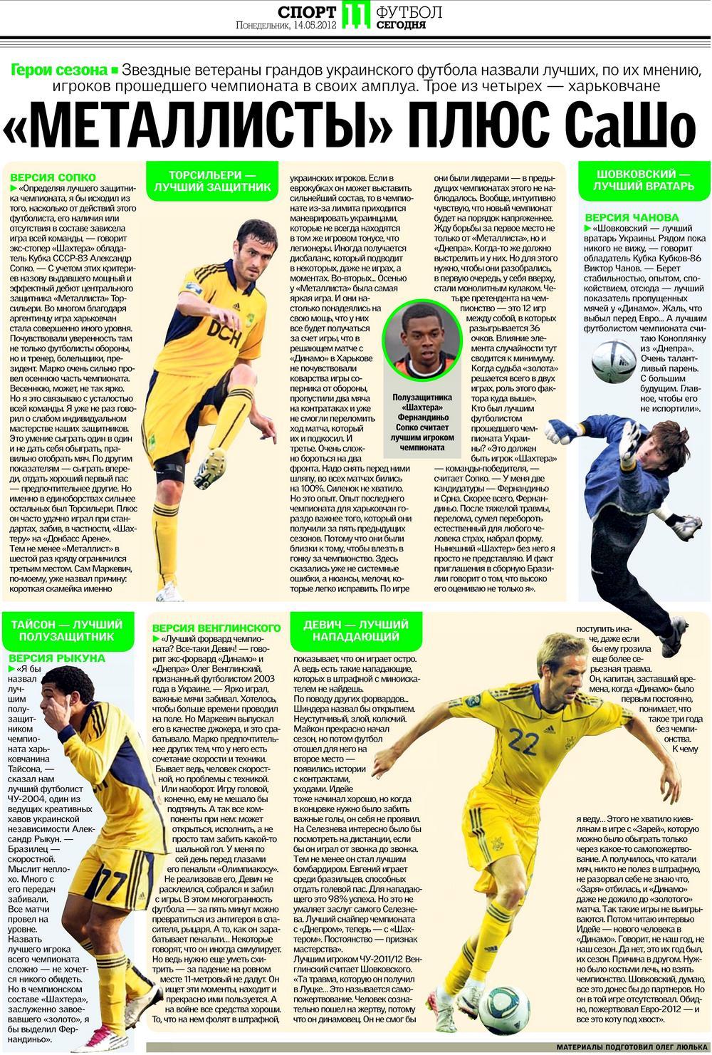[Изображение: 2012-05-14_Sport-segodnya.jpg]