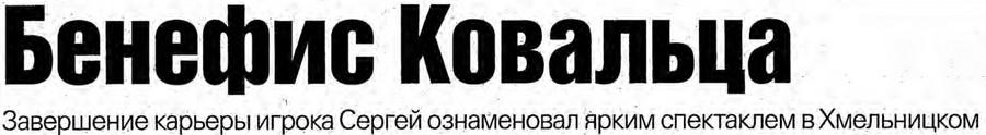 [Изображение: Benefis_Kovalecz_2005-06-28_01.jpg]