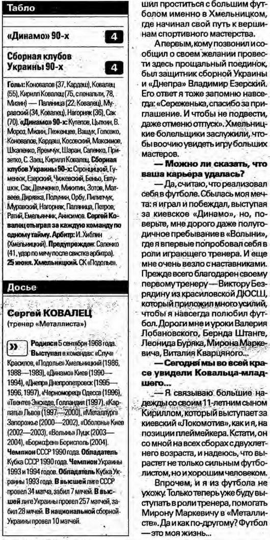 [Изображение: Benefis_Kovalecz_2005-06-28_03.jpg]