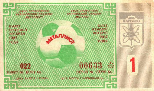 [Изображение: lottery-1987-01.jpg]