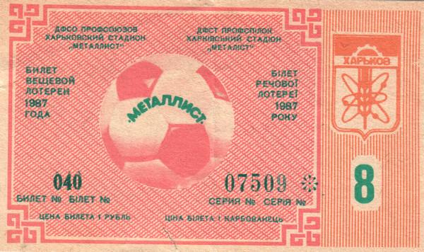 [Изображение: lottery-1987-08.jpg]