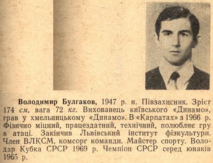 [Изображение: 1971_Bulgakov.jpg]