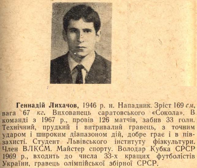 [Изображение: 1971_Lihachev.jpg]