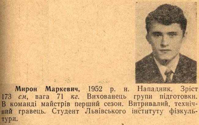 [Изображение: 1971_Markevich.jpg]