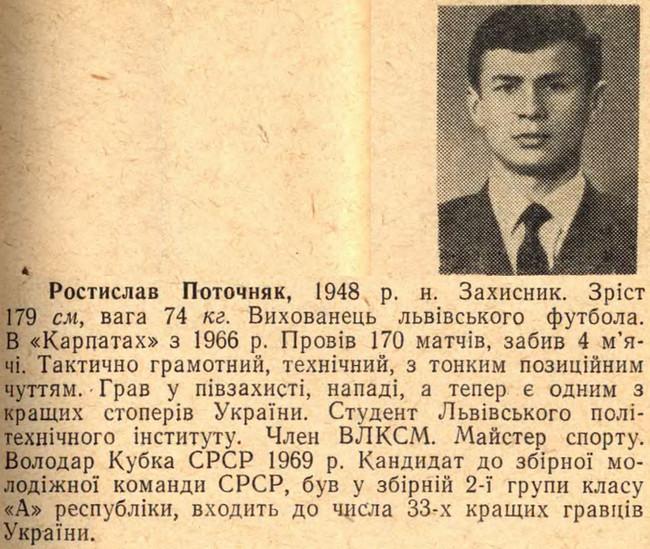 [Изображение: 1971_Potochnyak.jpg]