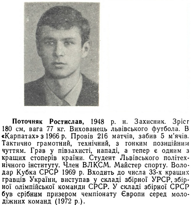 [Изображение: 1973_Potochnyak.jpg]