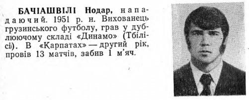 [Изображение: 1975_Bachiashvili.jpg]
