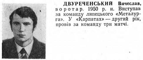 [Изображение: 1975_Dvurechensky.jpg]