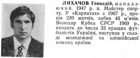 [Изображение: 1975_Lihachev.jpg]