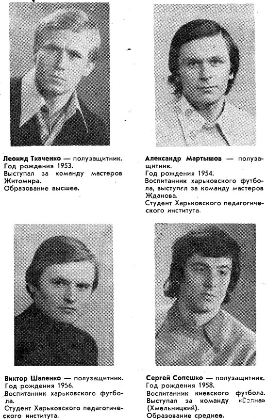 [Изображение: spavochnik_football-78_albom_05.jpg]