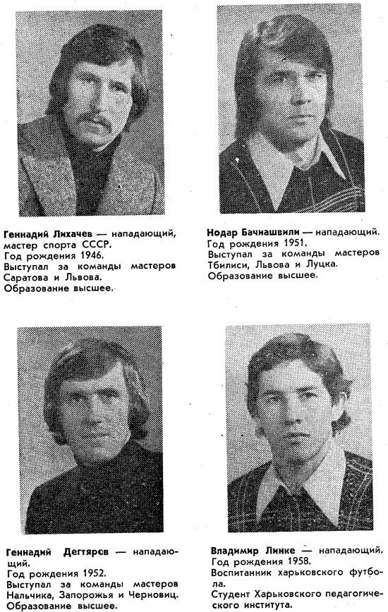 [Изображение: spavochnik_football-78_albom_06.jpg]