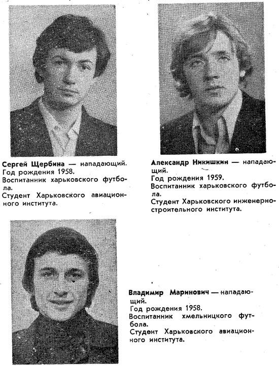 [Изображение: spavochnik_football-78_albom_07.jpg]