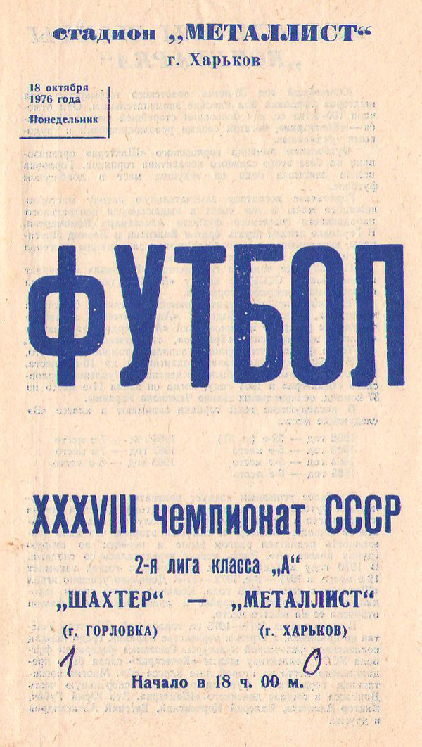 [Изображение: 1976.10.18_MKh-Gorlovka_01.jpg]