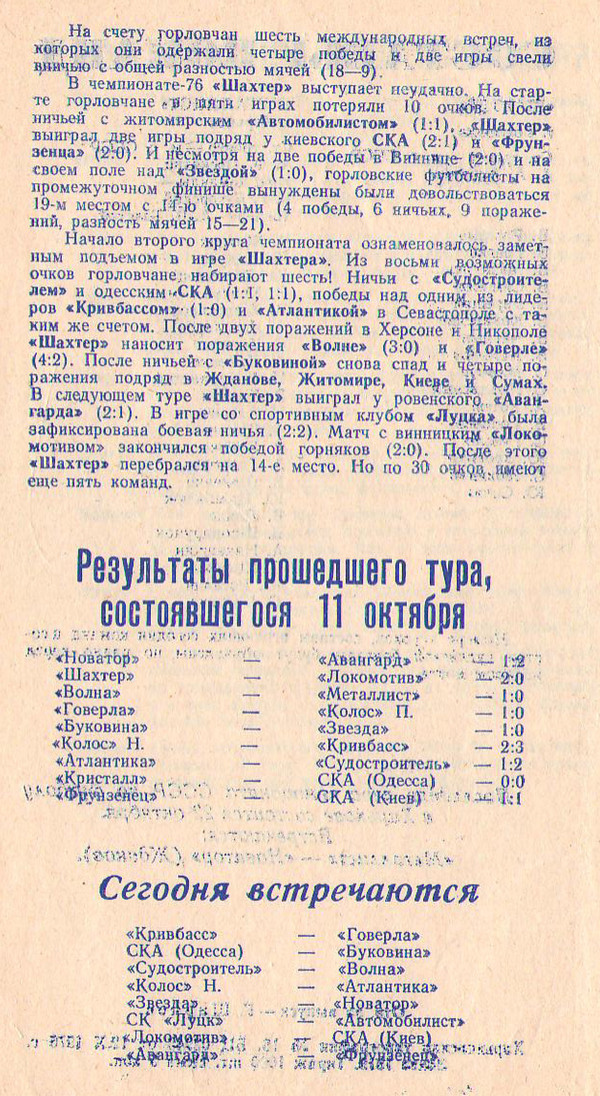 [Изображение: 1976.10.18_MKh-Gorlovka_03.jpg]