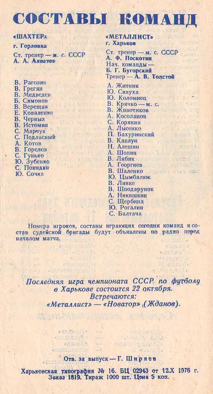 [Изображение: 1976.10.18_MKh-Gorlovka_04.jpg]