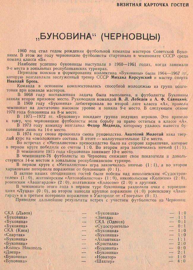 [Изображение: 1977.07.12_MKh-Bukovina_02.jpg]
