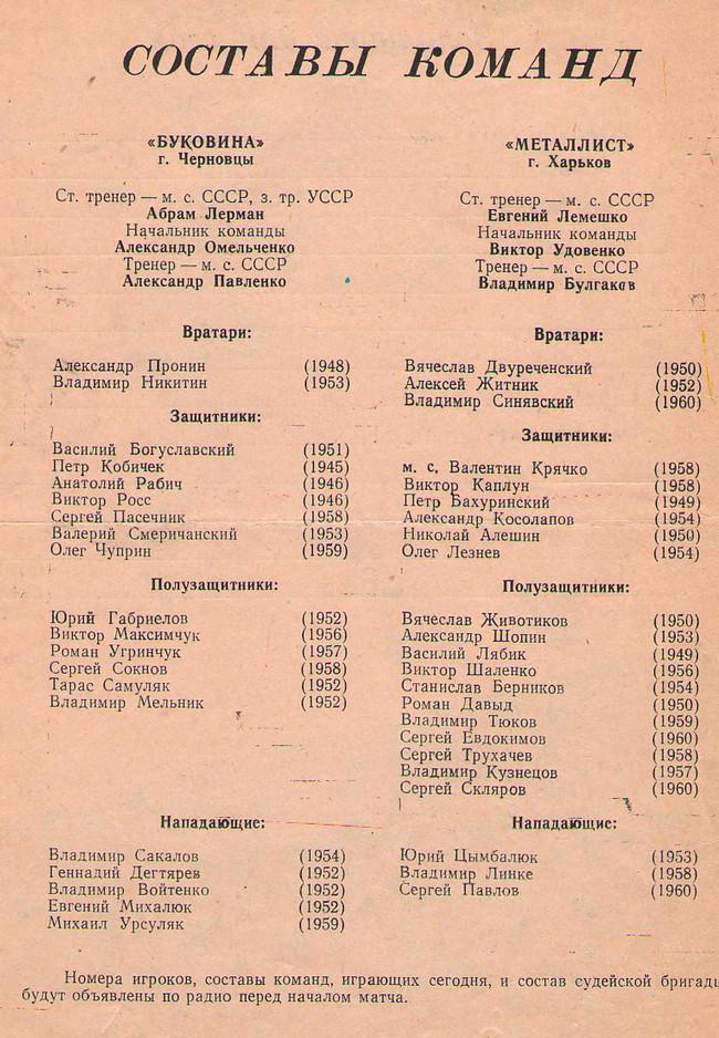 [Изображение: 1977.07.12_MKh-Bukovina_04.jpg]