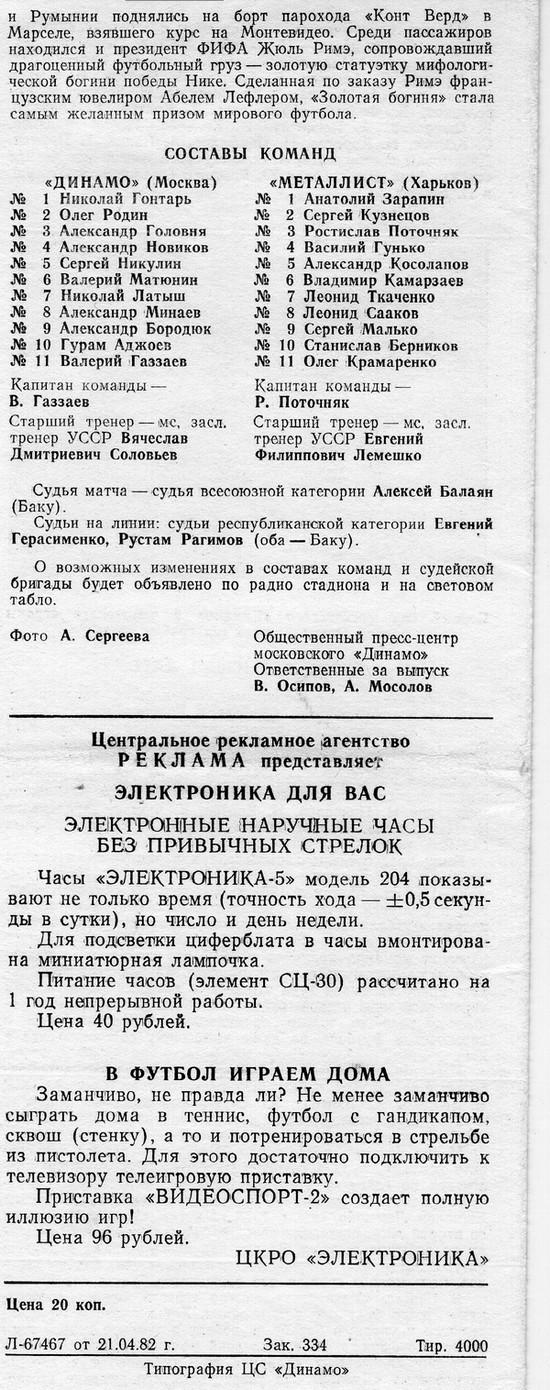 [Изображение: 1982-04-25_DM-MKh_1-1_05.jpg]