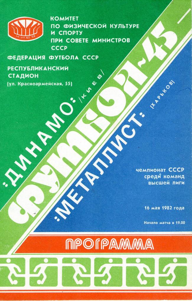 [Изображение: 1982-05-16_DK-MKh_2-1_01.jpg]